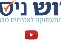 ערוץ youtube לדרוש ניסיון